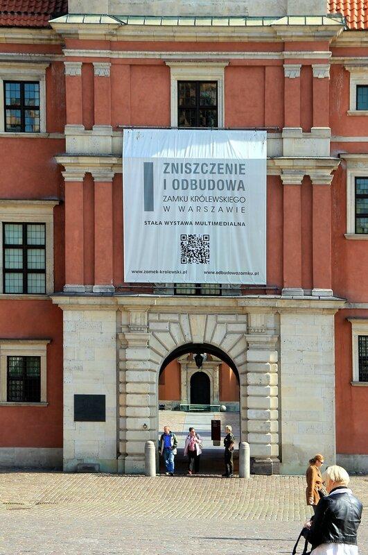 Варшава. Королевский замок (Zamek Królewski w Warszawie)