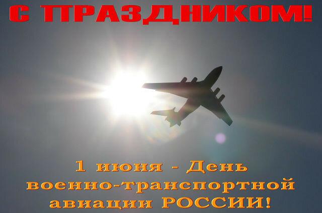 Своими руками, открытка с днем военно-транспортной авиации