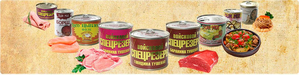 Купить тушенку оптом в Москве по цене производителя