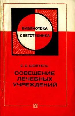 Аудиокнига Освещение лечебных учреждений - Шефтель Е.Б.