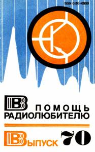Журнал: В помощь радиолюбителю - Страница 3 0_147345_22747a6d_orig