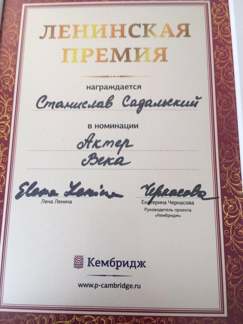 Новоселье Лены Лениной