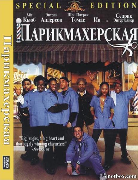 Парикмахерская / Barbershop (2002/HDTVRip)
