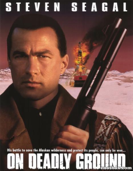 В смертельной опасности / On Deadly Ground (1994WEB-DL/WEB-DLRip)