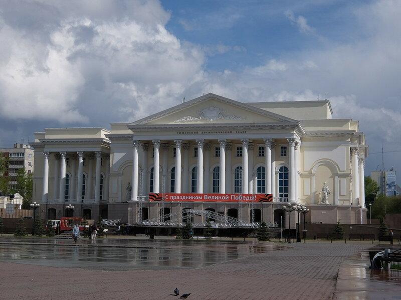 Тюмень - Драматический театр