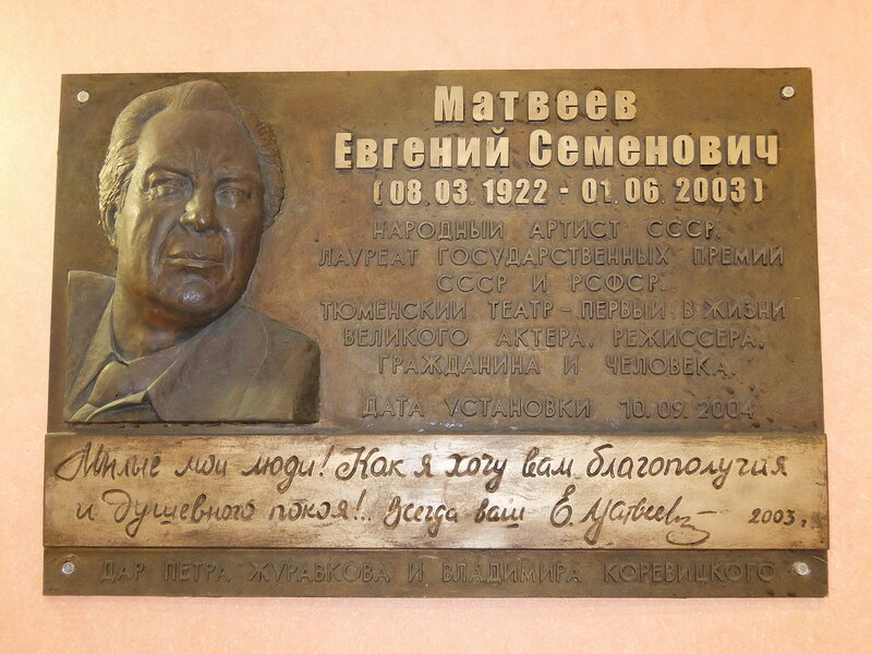 Тюмень - Драматический театр - Евгений Матвеев