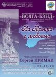 """16.04.16 В-Б """"Из Крыма с любовью"""" С. Примак"""