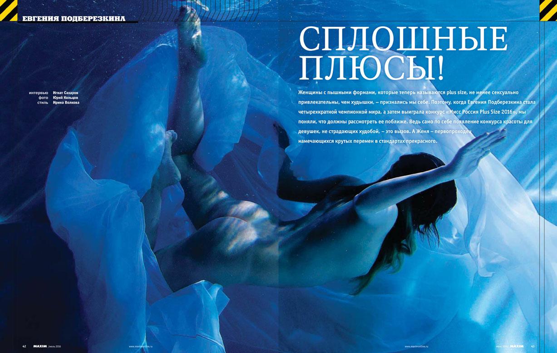 Евгения Подберезкина - Maxim Россия, июль 2016 / фотограф Юрий Кольцов