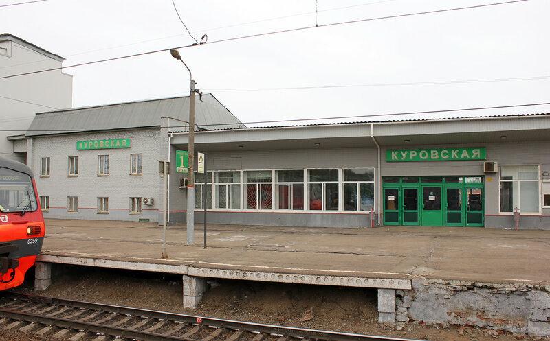 Табличка станции Куровская