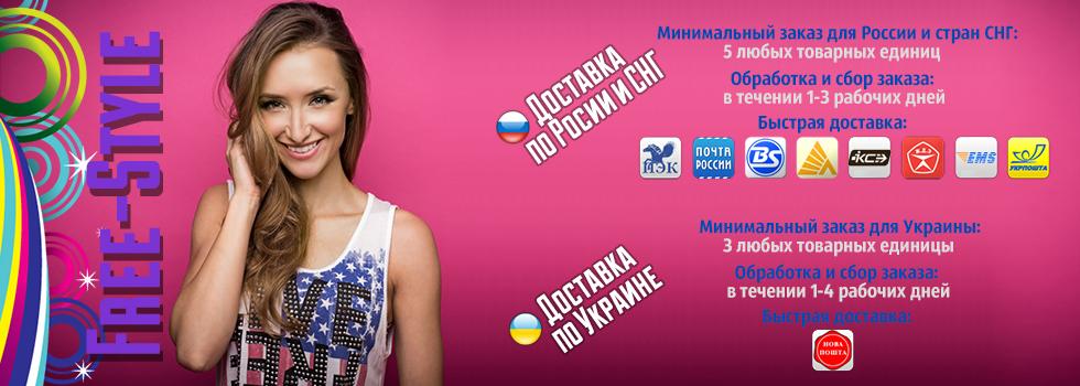 """Оптово-розничный магазин женской одежды """"Free-style-odessa"""""""