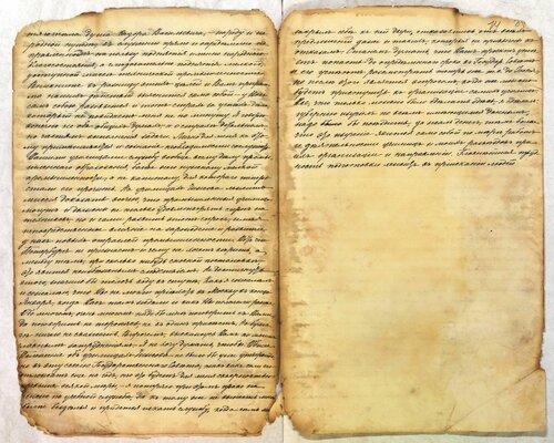 ГАКО, ф. 445, оп. 1, д. 4, л. 13об - 14.