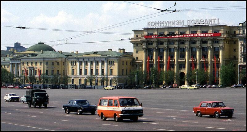 1986 Москва Маркса.jpg