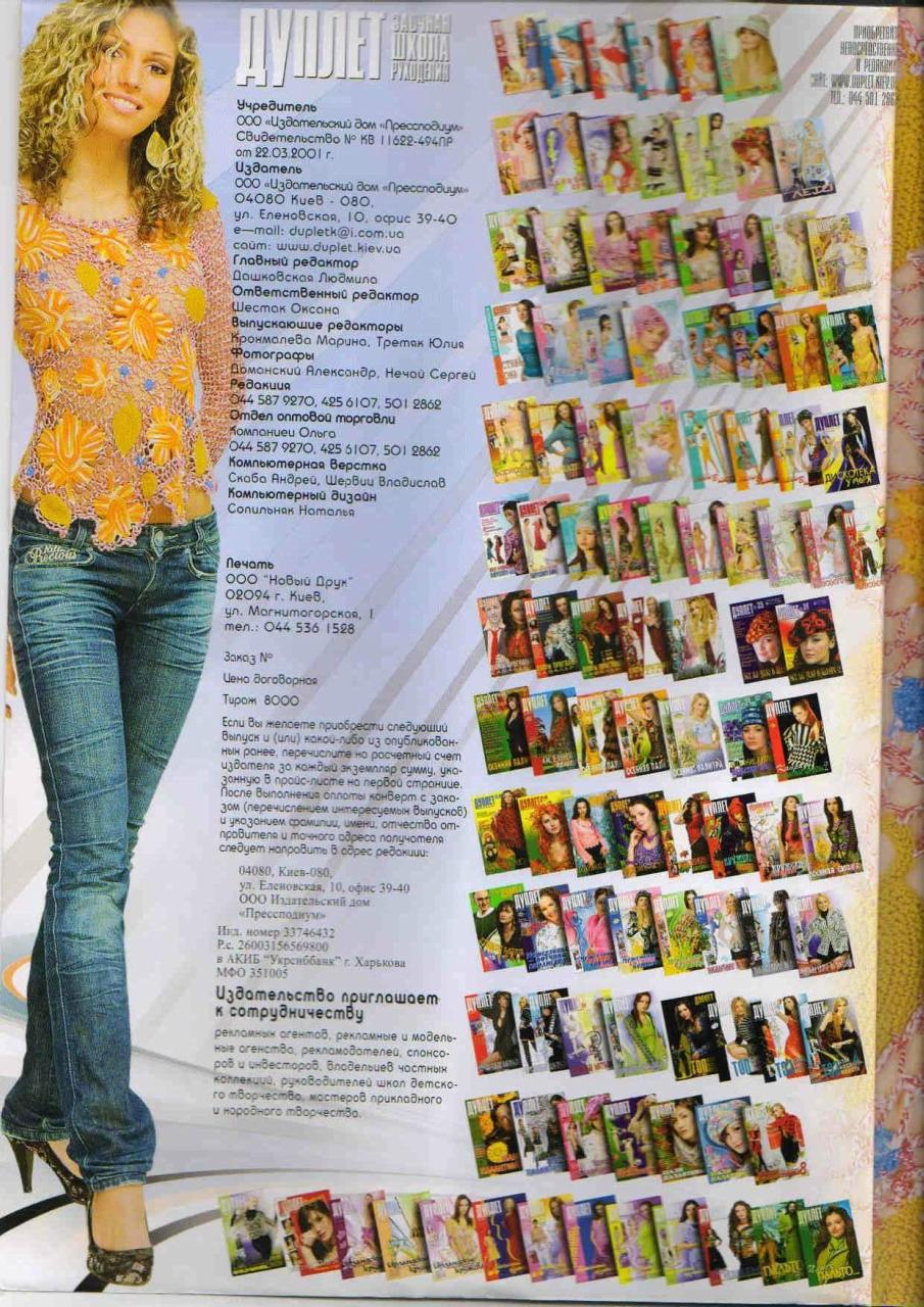 вязание ирландским кружевом в журналах со схемами дуплет
