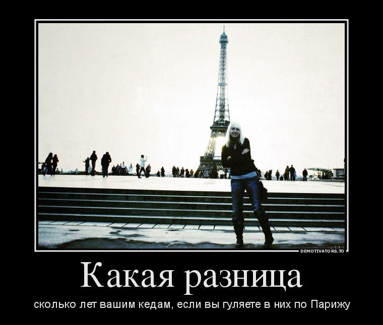 Какая разница, сколько стоят ваши кеды, если вы гуляете в них по Парижу