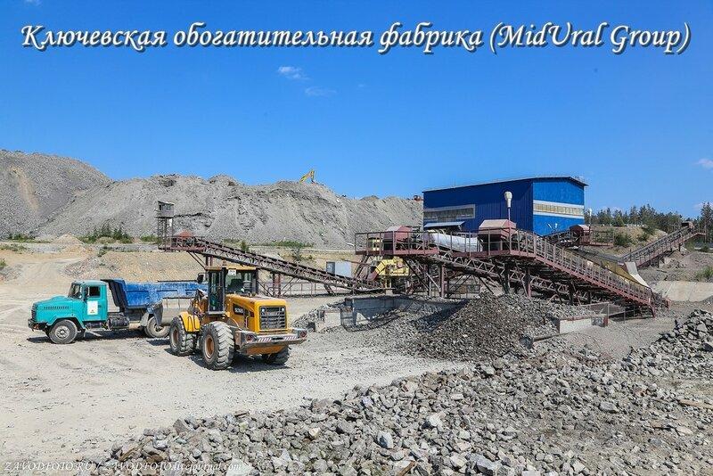 «Ключевская обогатительная фабрика» (MidUral Group).jpg