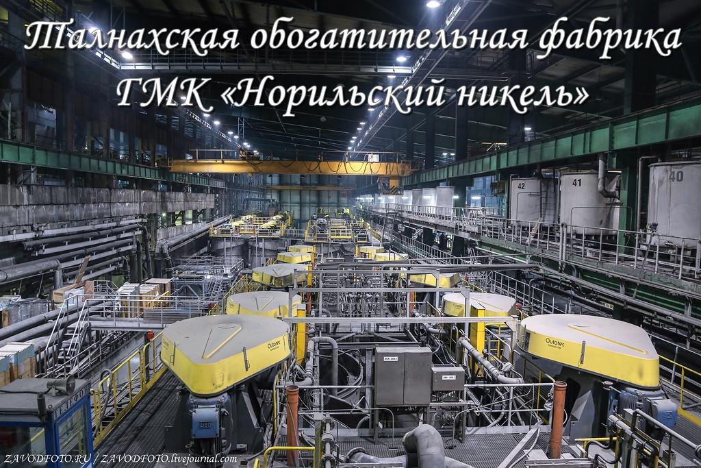Талнахская обогатительная фабрика.jpg