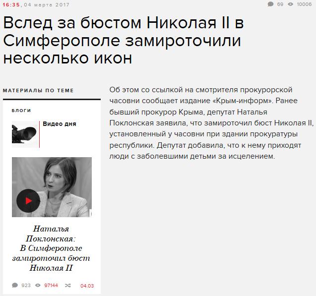 20170304_16-35-Вслед за бюстом Николая II в Симферополе замироточили несколько икон