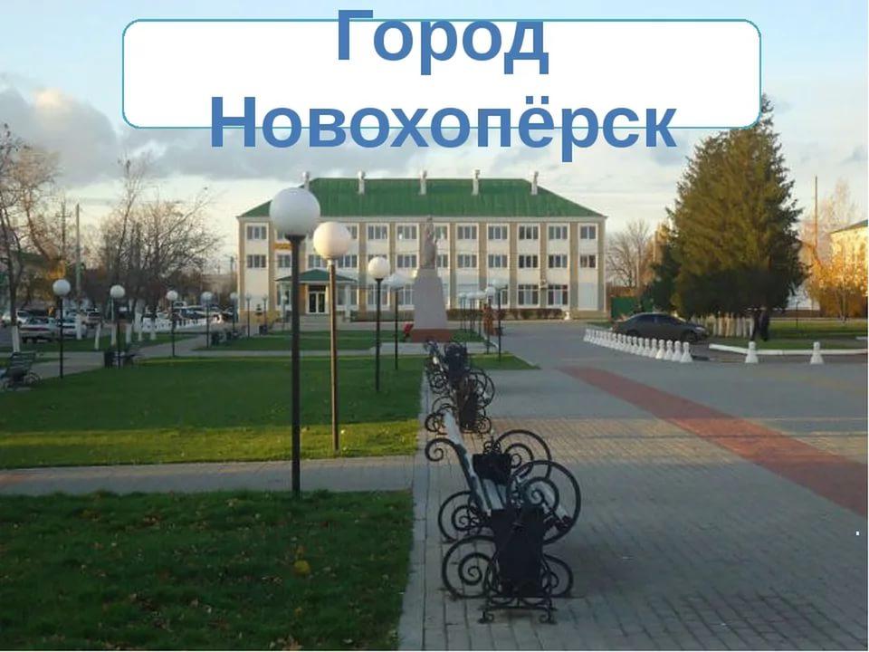 Сегодняшний Новохопёрск