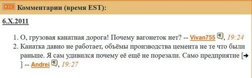 канатная_дорога.jpg