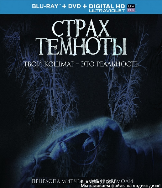 Страх темноты / The Fear of Darkness (2016/BDRip/HDRip)