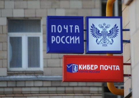 В столице  «Почта России» разоблачила группу мошенников