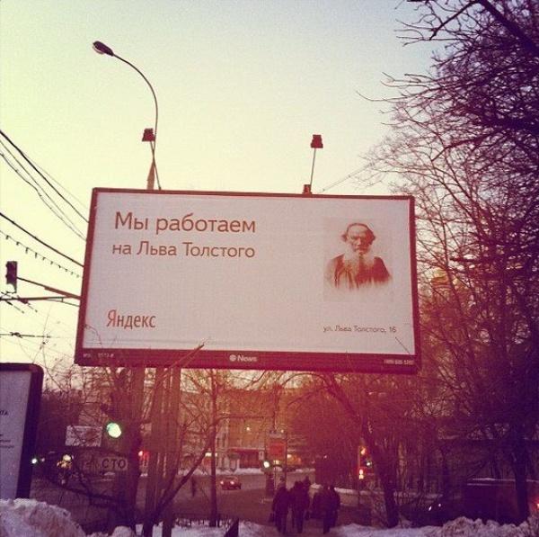 Плакат придуман сотрудниками российского поисковика  Snickers «Ты— неты, когда голоден»