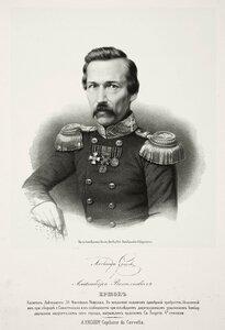 Александр Васильевич Ершов, капитан лейтенант 36-го флотского экипажа