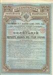 Российский 3,5 процентный золотой заём 1894 года. 5 облигаций.  625 рублей