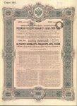 Российский государственный 5 процентный заём 1906 года. 1875 рублей
