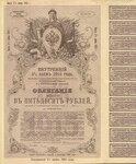 Внутренний 5 процентный заём 1915 года. 50 рублей