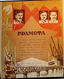 1938 г. Грамота ударника строительства Саратовского ж.д. моста