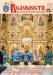 """12.14 Пятый номер журнала """"Ведомости Удмуртской митрополии"""""""