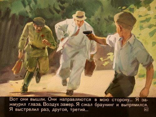 "диафильм ""Судьба барабанщика""_1973.jpg"