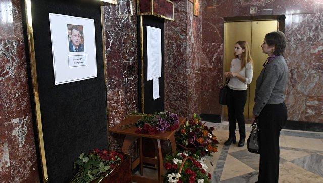 20161220_14-25-В здании МИД России открыли мемориальную доску в память об Андрее Карлове-pic00