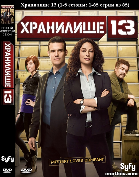 Хранилище 13 (1-5 сезоны: 1-65 серии из 65) / Warehouse 13 / 2009-2014 / ПМ (LostFilm) / WEB-DLRip