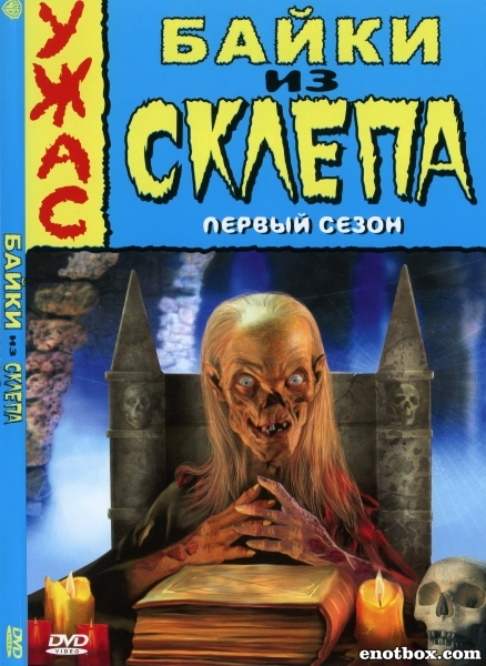 Байки из склепа. Антология / Tales From The Crypt. Anthology [S01-07] (1989-2002/DVDRip)