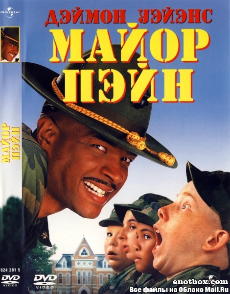 Майор Пэйн / Major Payne (1995/WEB-DL/WEB-DLRip)