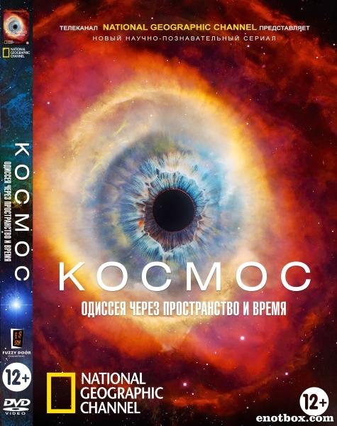 Космос: Пространство и время (1 сезон: 1-13 серии из 13) / Cosmos: A SpaceTime Odyssey / 2014 / ПО (Арк-ТВ) / HDRip + BDRip (1080p)