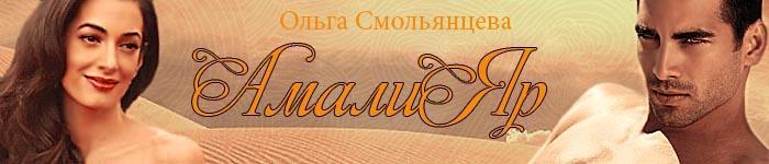 """Ольга Смольянцева """"АмалиЯр"""""""