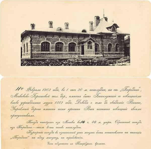 Пригласительный билет на открытие «Музея 1812 года» на железнодорожной станции Бородино. 1903.jpg