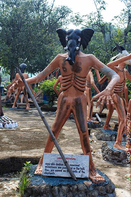 таиланд храм ада и рая