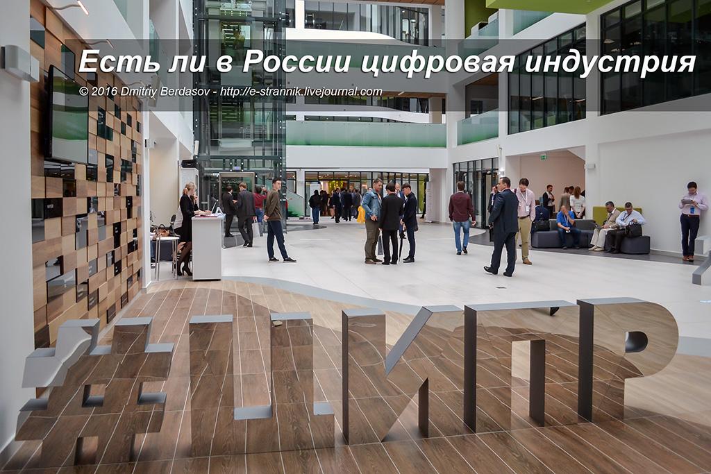Есть ли в России цифровая индустрия