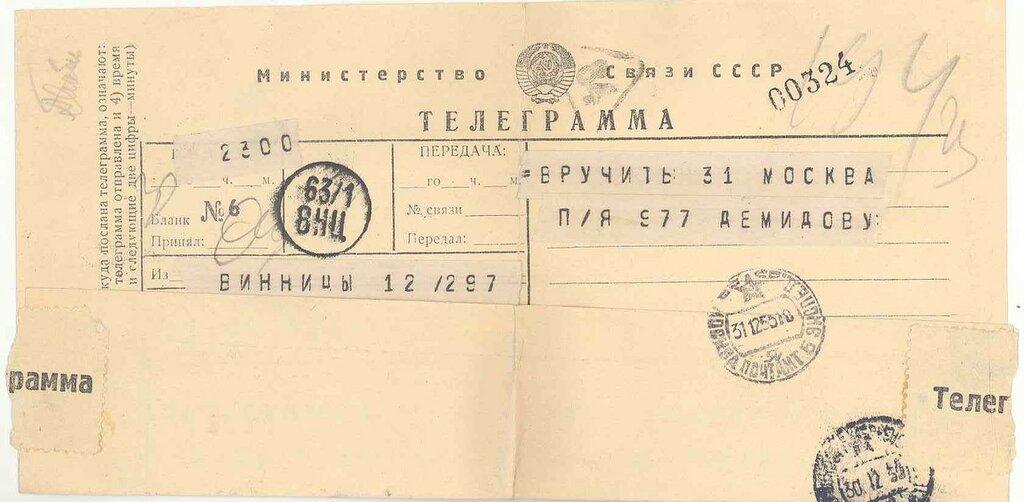 Foto-8-Telegramma-na-adres-p.-ya.-977-s-ottiskom-shtempelya-5-e-ksped.-s-literoj-YA.jpg