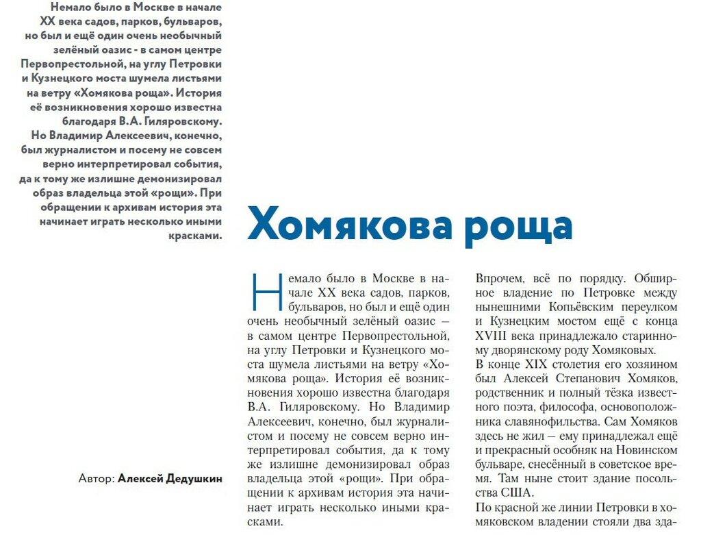 Хомякова роща 1.jpg