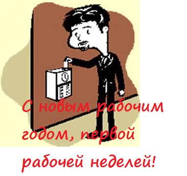 Рабочая_Неделя.png