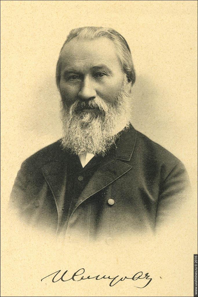 Иван Федорович Синцов горный инженер