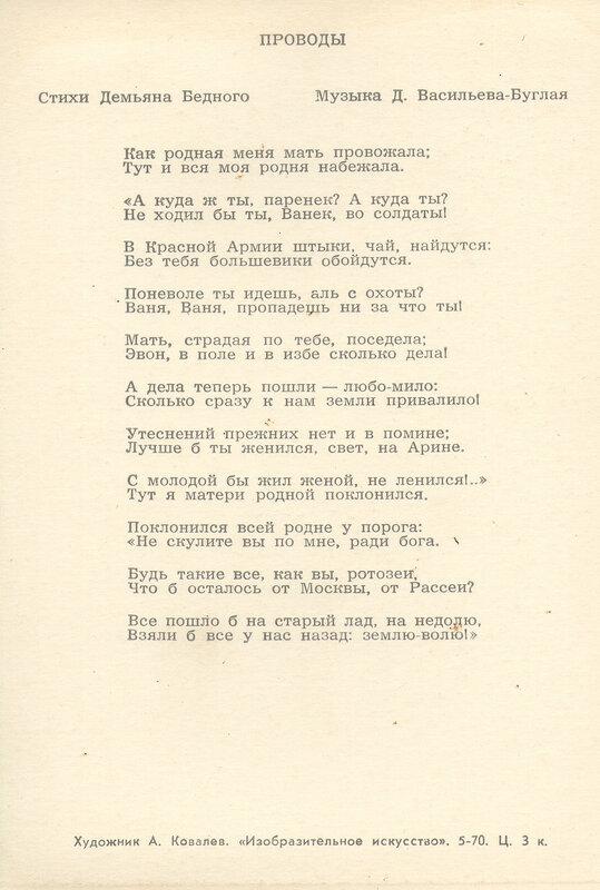 обратная сторона открытка Проводы.