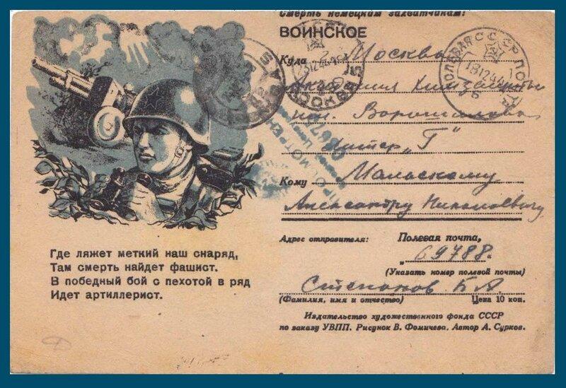 «Красная звезда», 28 марта 1943 года