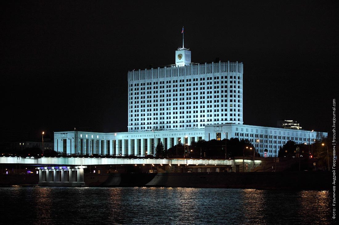 ночная фотография Дом Правительства Российской Федерации