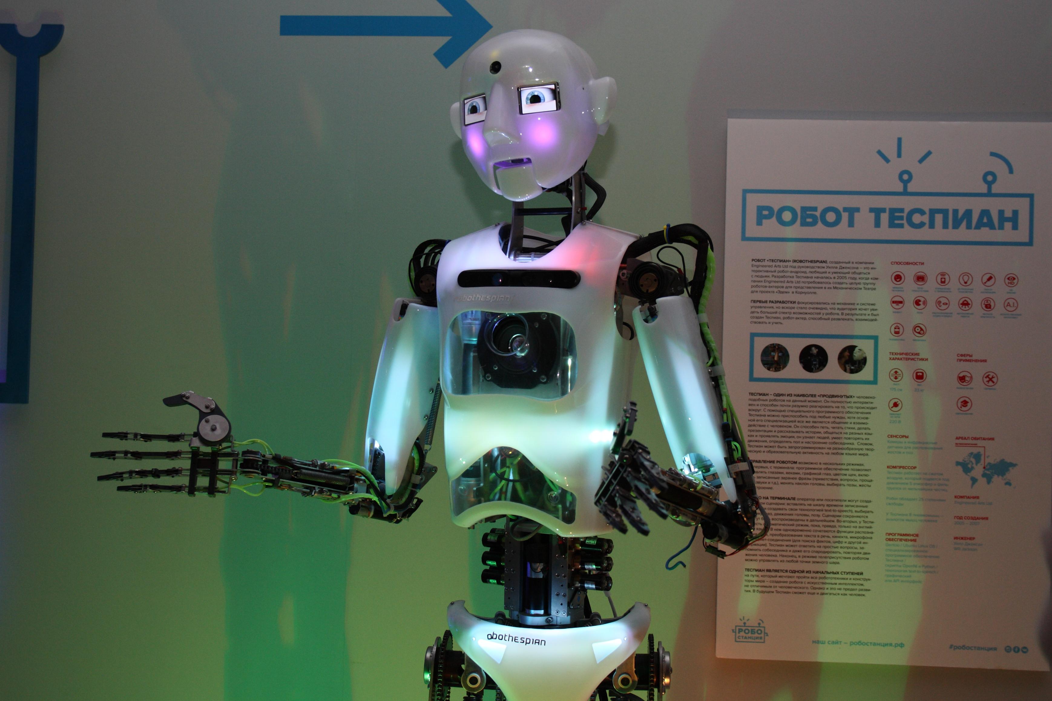 роботостанция робозагс на вднх фото информацией